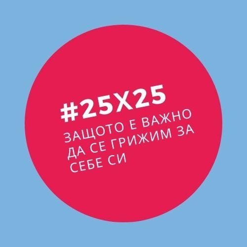 25х25 - предизвикваме ви!