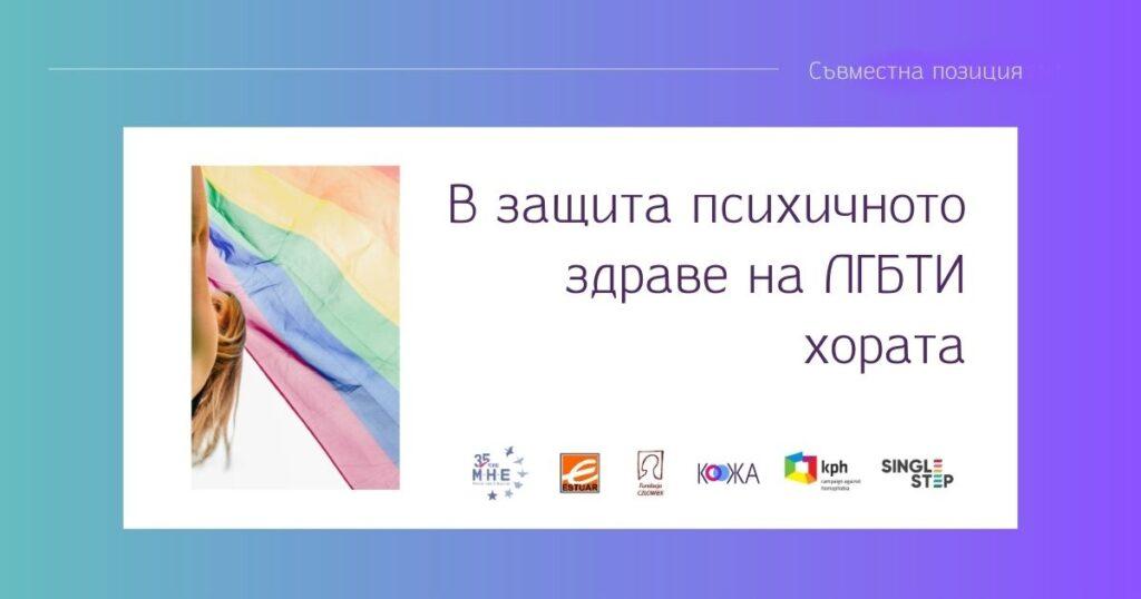 Позиция срещу ЛГБТИ-фобска риторика в политиката